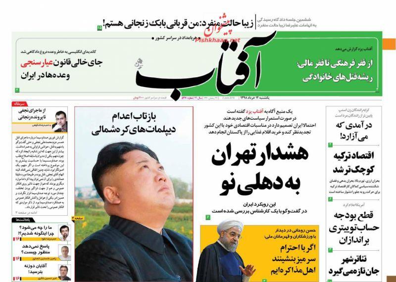 عناوین اخبار روزنامه آفتاب یزد در روز یکشنبه ۱۲ خرداد :