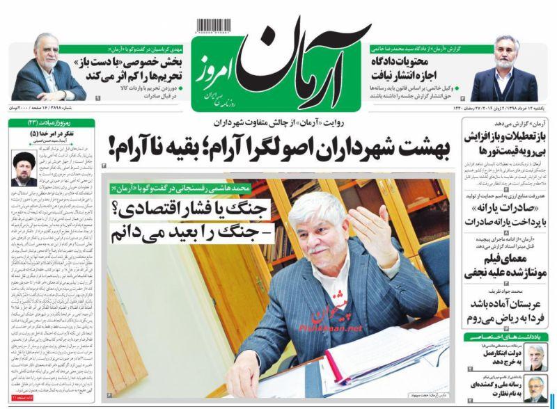 عناوین اخبار روزنامه آرمان امروز در روز یکشنبه ۱۲ خرداد