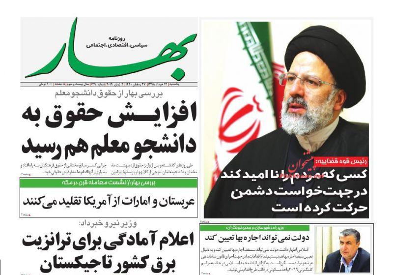عناوین اخبار روزنامه بهار در روز یکشنبه ۱۲ خرداد :