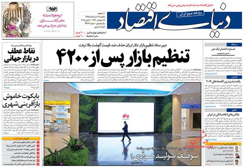 عناوین اخبار روزنامه دنیای اقتصاد در روز یکشنبه ۱۲ خرداد