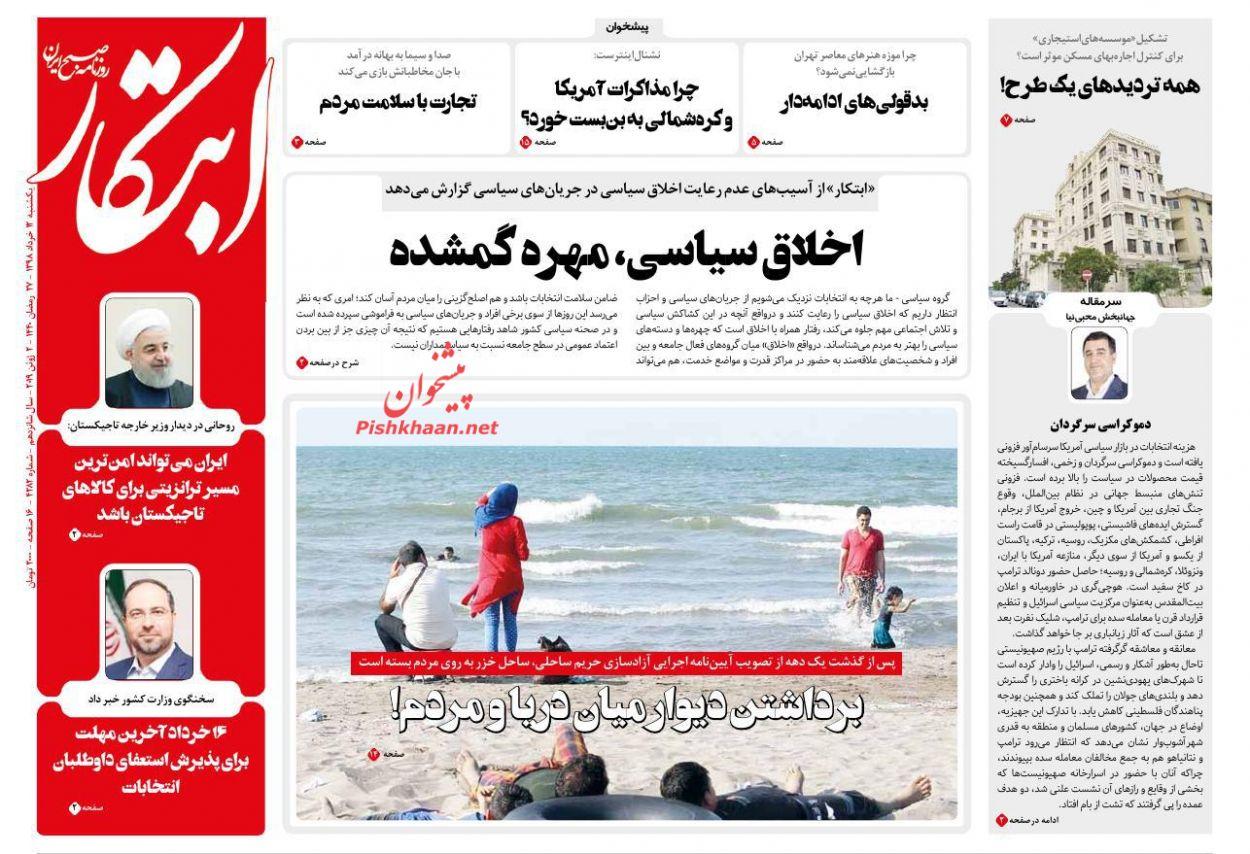 عناوین اخبار روزنامه ابتکار در روز یکشنبه ۱۲ خرداد :