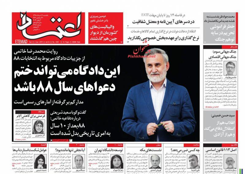 عناوین اخبار روزنامه اعتماد در روز یکشنبه ۱۲ خرداد