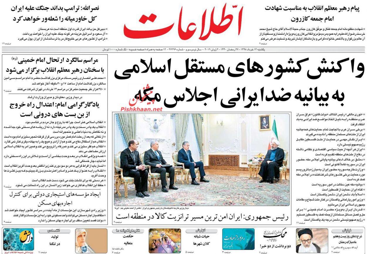 عناوین اخبار روزنامه اطلاعات در روز یکشنبه ۱۲ خرداد :