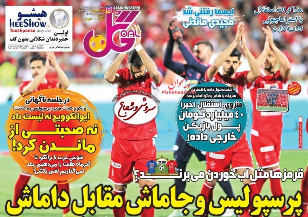 عناوین اخبار روزنامه گل در روز یکشنبه ۱۲ خرداد :