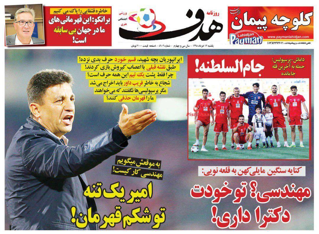 عناوین اخبار روزنامه هدف در روز یکشنبه ۱۲ خرداد :