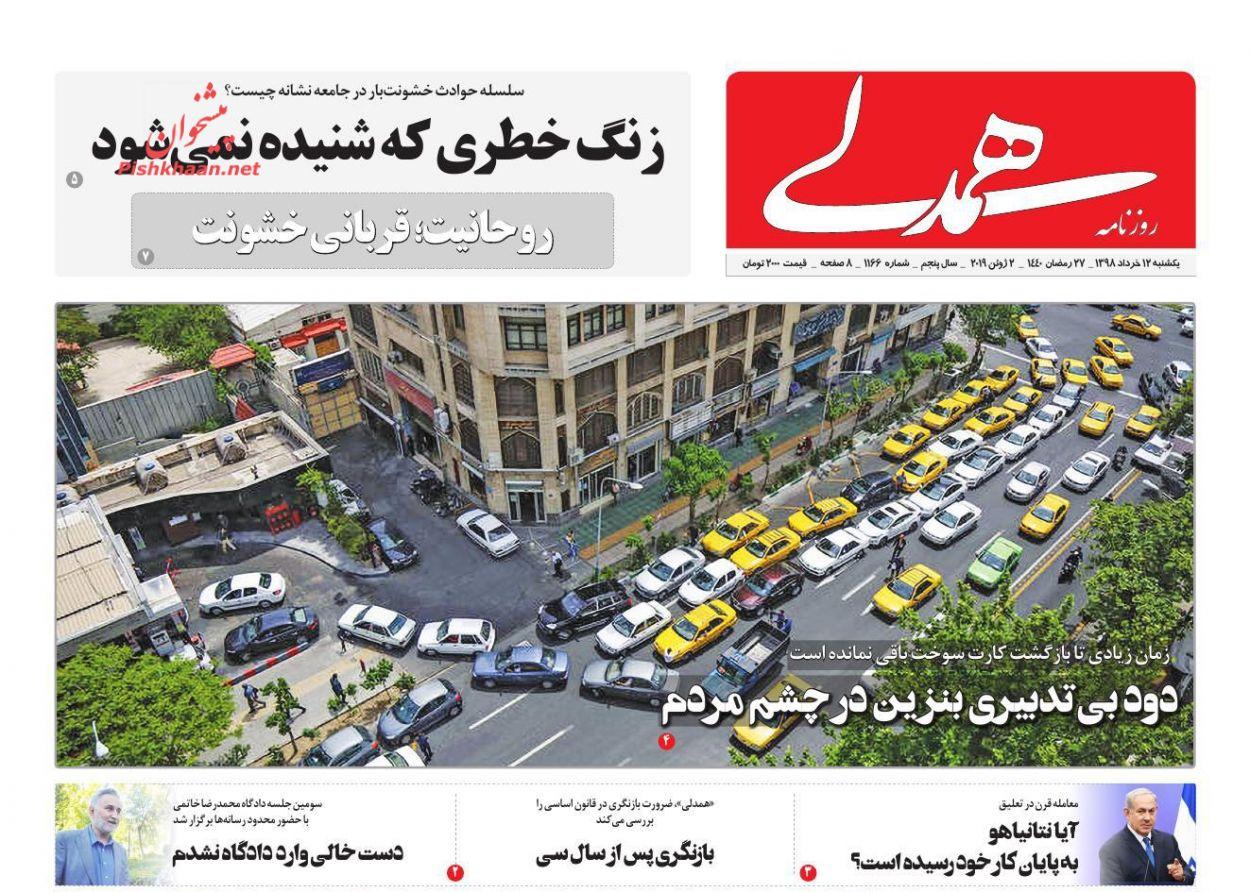 عناوین اخبار روزنامه همدلی در روز یکشنبه ۱۲ خرداد :