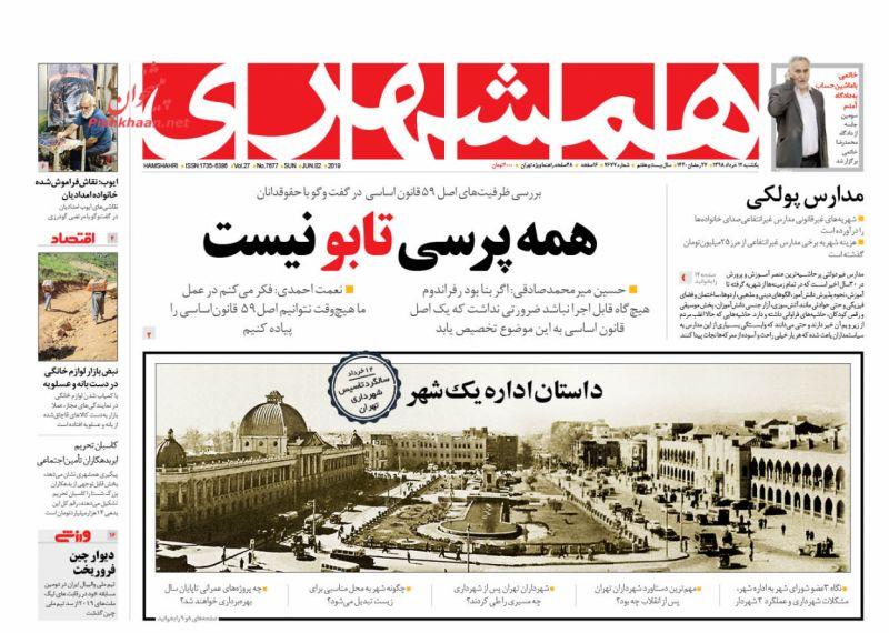 عناوین اخبار روزنامه همشهری در روز یکشنبه ۱۲ خرداد