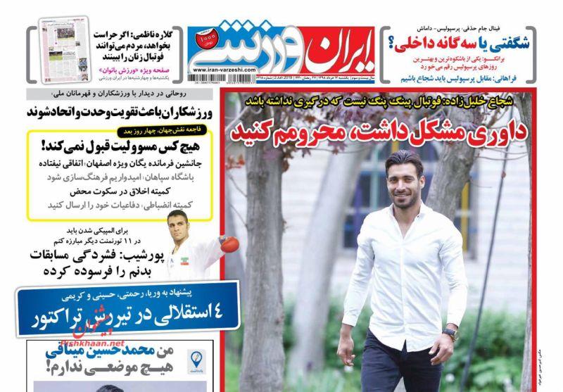 عناوین اخبار روزنامه ایران ورزشی در روز یکشنبه ۱۲ خرداد