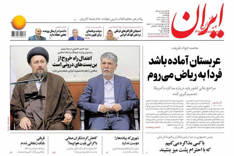 عناوین اخبار روزنامه ایران در روز یکشنبه ۱۲ خرداد