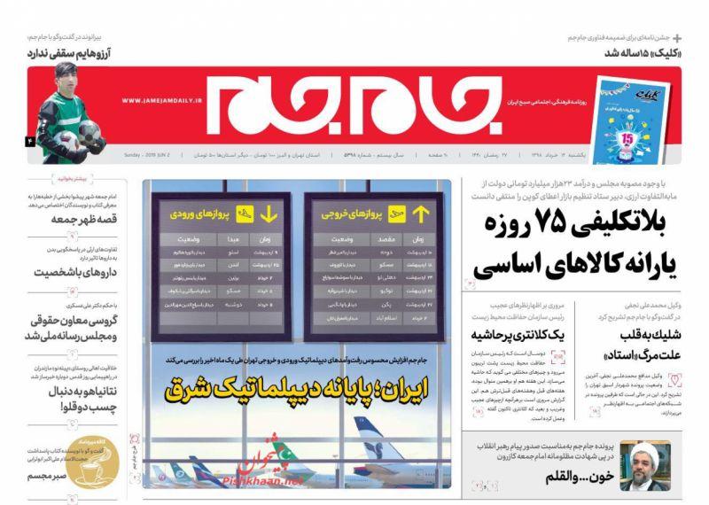 عناوین اخبار روزنامه جام جم در روز یکشنبه ۱۲ خرداد