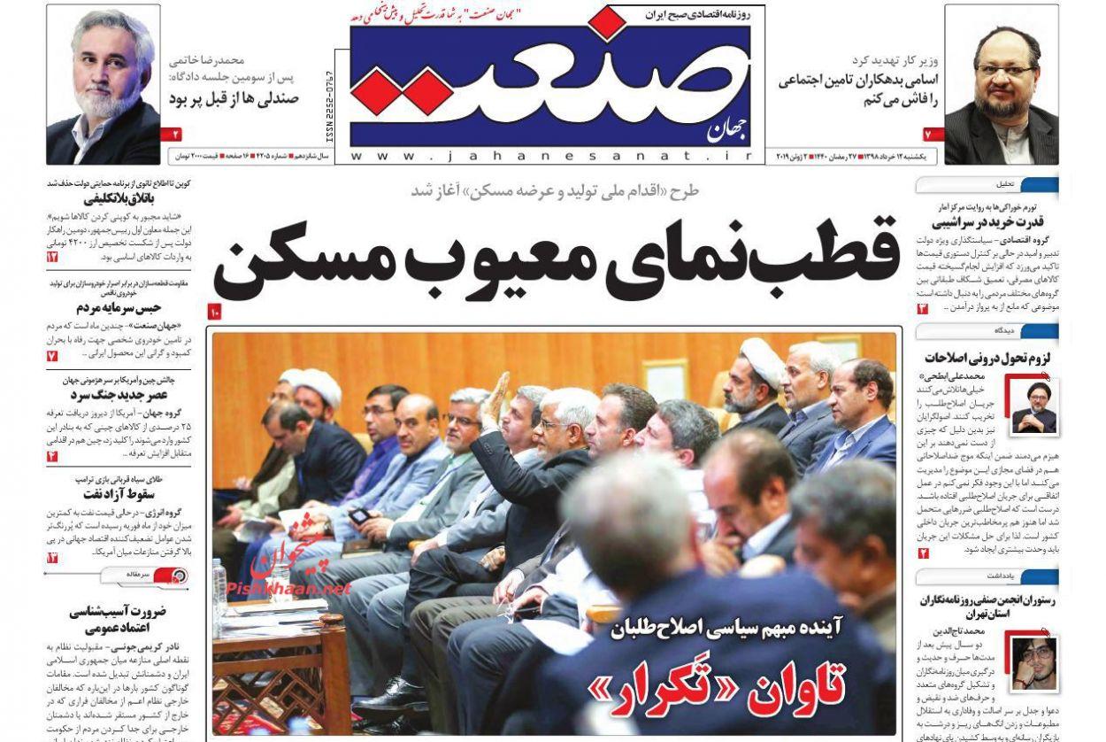 عناوین اخبار روزنامه جهان صنعت در روز یکشنبه ۱۲ خرداد :