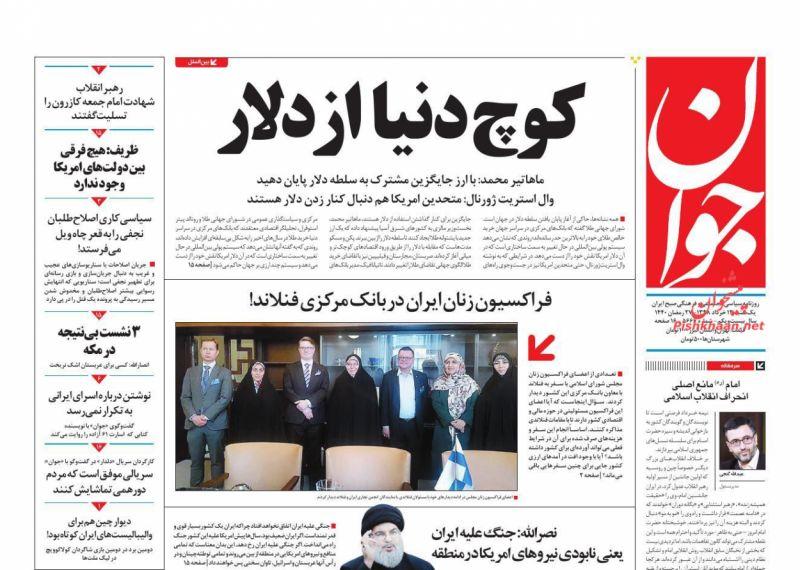 عناوین اخبار روزنامه جوان در روز یکشنبه ۱۲ خرداد