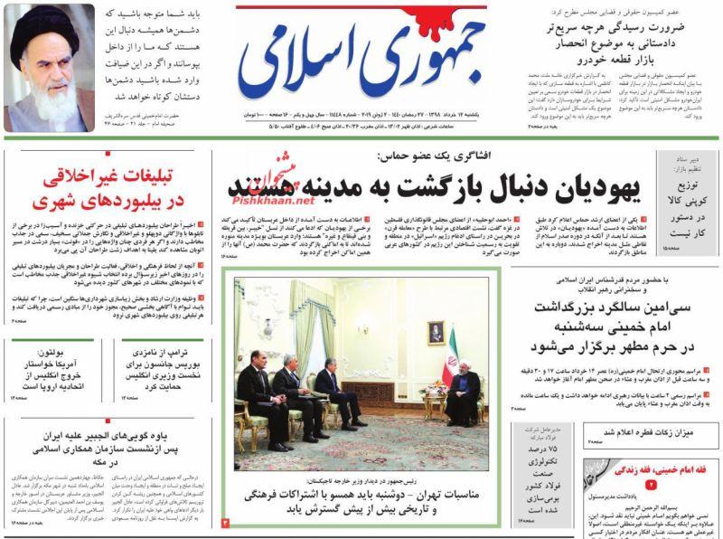 عناوین اخبار روزنامه جمهوری اسلامی در روز یکشنبه ۱۲ خرداد