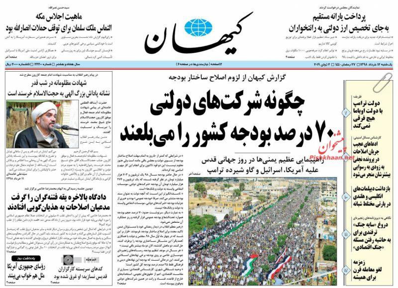 عناوین اخبار روزنامه کيهان در روز یکشنبه ۱۲ خرداد