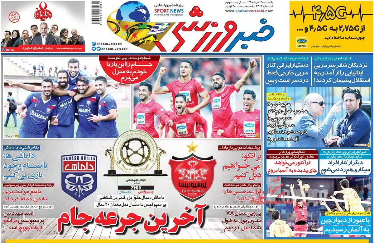 عناوین اخبار روزنامه خبر ورزشی در روز یکشنبه ۱۲ خرداد :