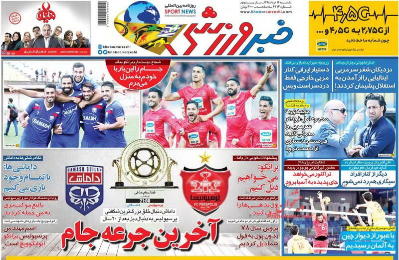 عناوین اخبار روزنامه خبر ورزشی در روز یکشنبه ۱۲ خرداد