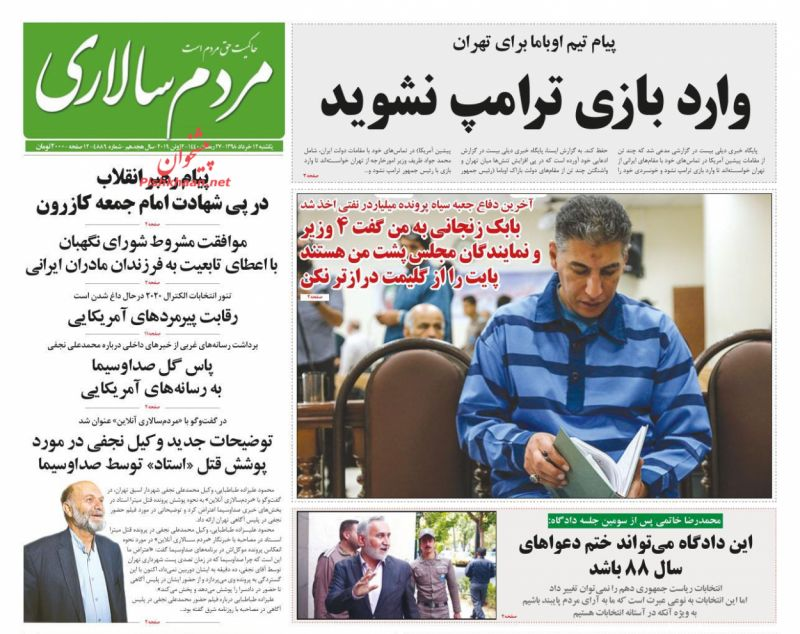 عناوین اخبار روزنامه مردم سالاری در روز یکشنبه ۱۲ خرداد