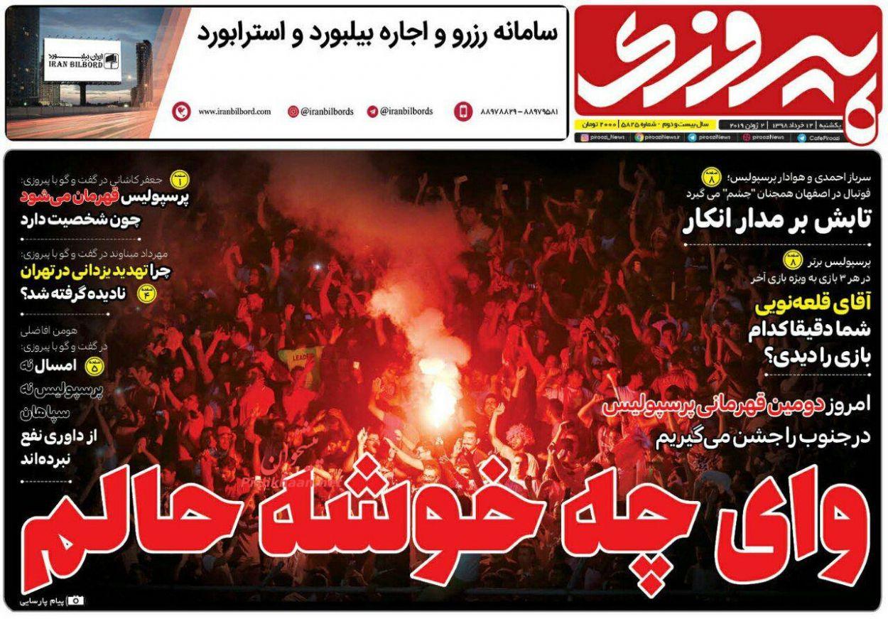 عناوین اخبار روزنامه پیروزی در روز یکشنبه ۱۲ خرداد :