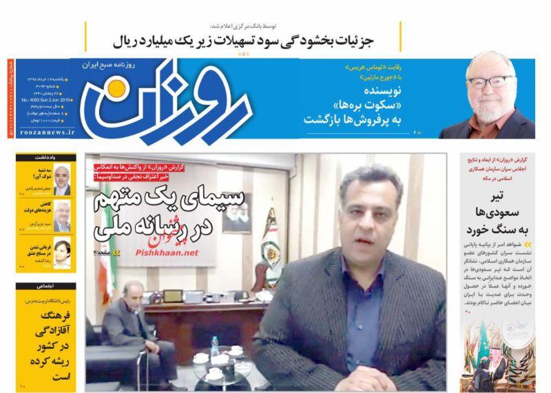عناوین اخبار روزنامه روزان در روز یکشنبه ۱۲ خرداد :