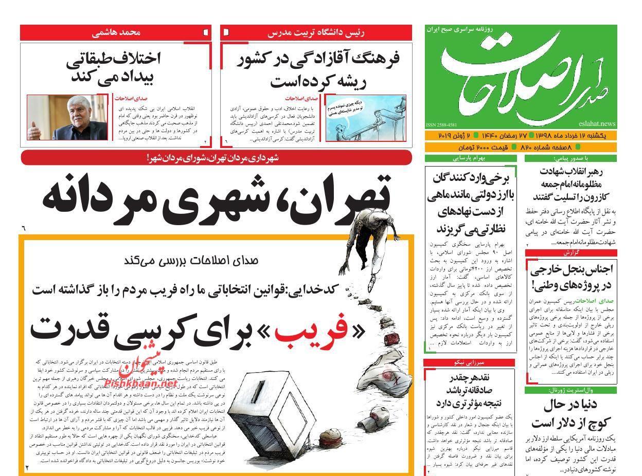 عناوین اخبار روزنامه صدای اصلاحات در روز یکشنبه ۱۲ خرداد :