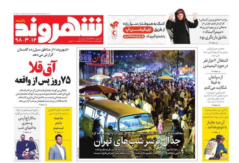 عناوین اخبار روزنامه شهروند در روز یکشنبه ۱۲ خرداد