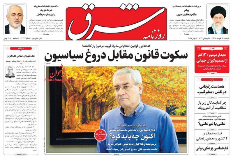 عناوین اخبار روزنامه شرق در روز یکشنبه ۱۲ خرداد