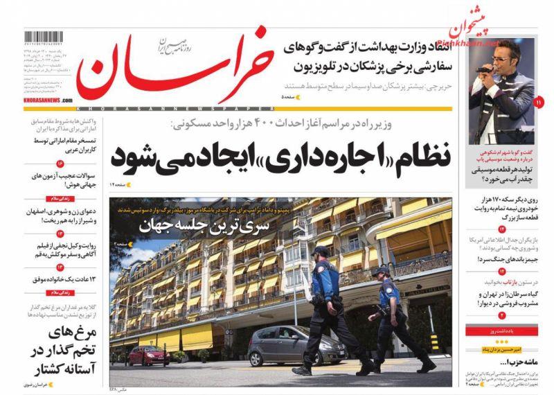 عناوین اخبار روزنامه خراسان در روز یکشنبه ۱۲ خرداد