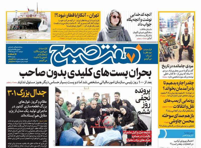 عناوین اخبار روزنامه هفت صبح در روز دوشنبه ۱۳ خرداد :
