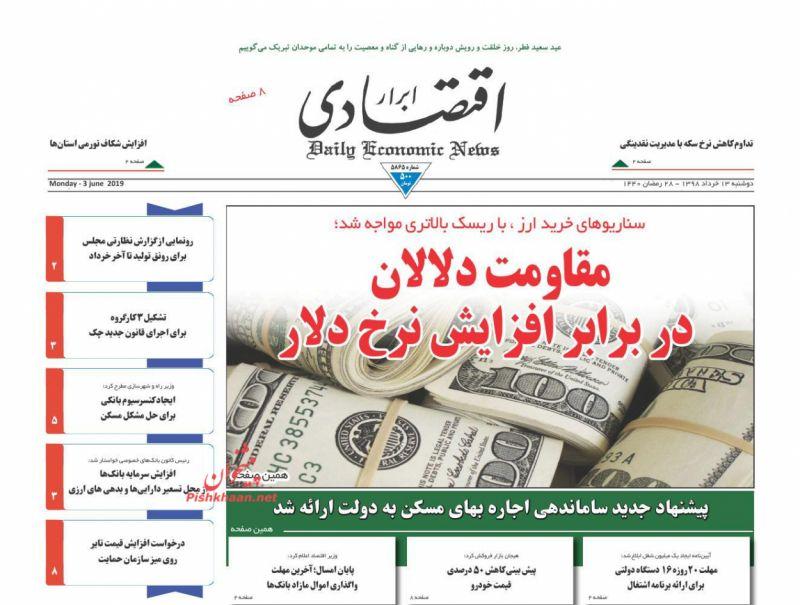 عناوین اخبار روزنامه ابرار اقتصادی در روز دوشنبه ۱۳ خرداد :