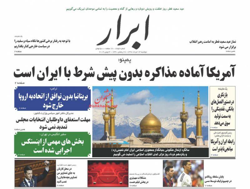 عناوین اخبار روزنامه ابرار در روز دوشنبه ۱۳ خرداد :