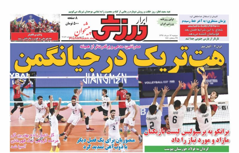 عناوین اخبار روزنامه ابرار ورزشى در روز دوشنبه ۱۳ خرداد