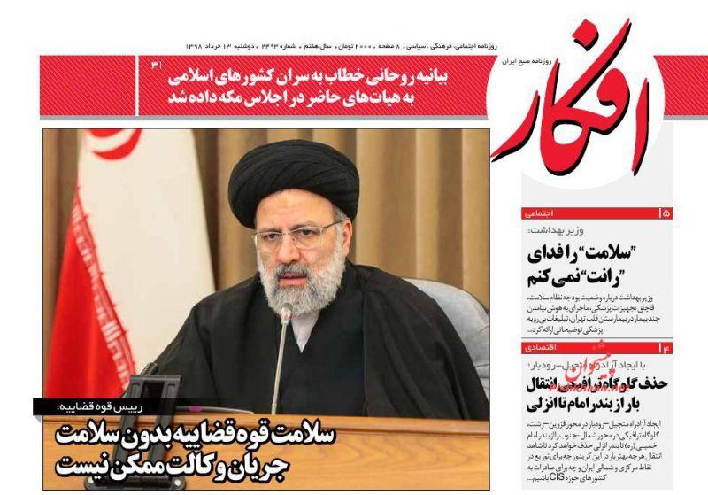عناوین اخبار روزنامه افکار در روز دوشنبه ۱۳ خرداد :
