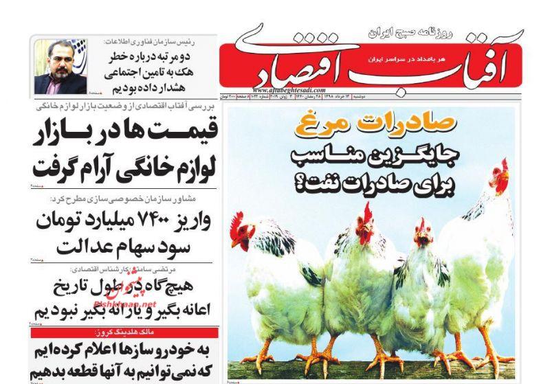 عناوین اخبار روزنامه آفتاب اقتصادی در روز دوشنبه ۱۳ خرداد :