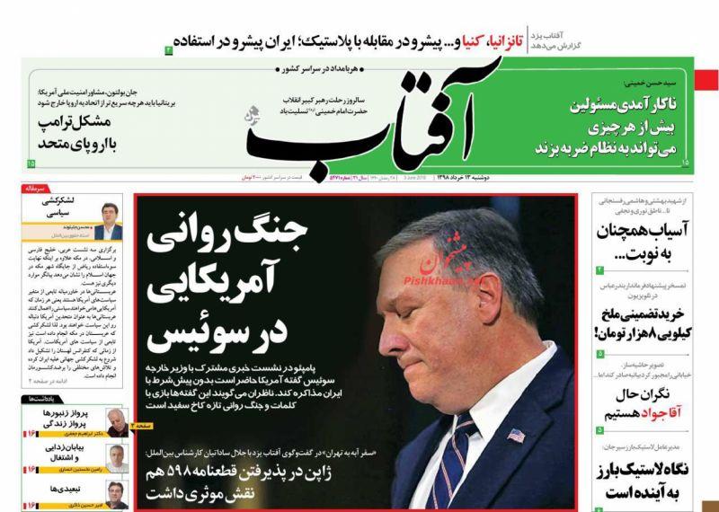 عناوین اخبار روزنامه آفتاب یزد در روز دوشنبه ۱۳ خرداد