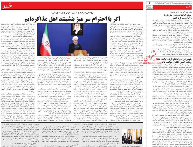 عناوین اخبار روزنامه اخبار صنعت در روز دوشنبه ۱۳ خرداد :