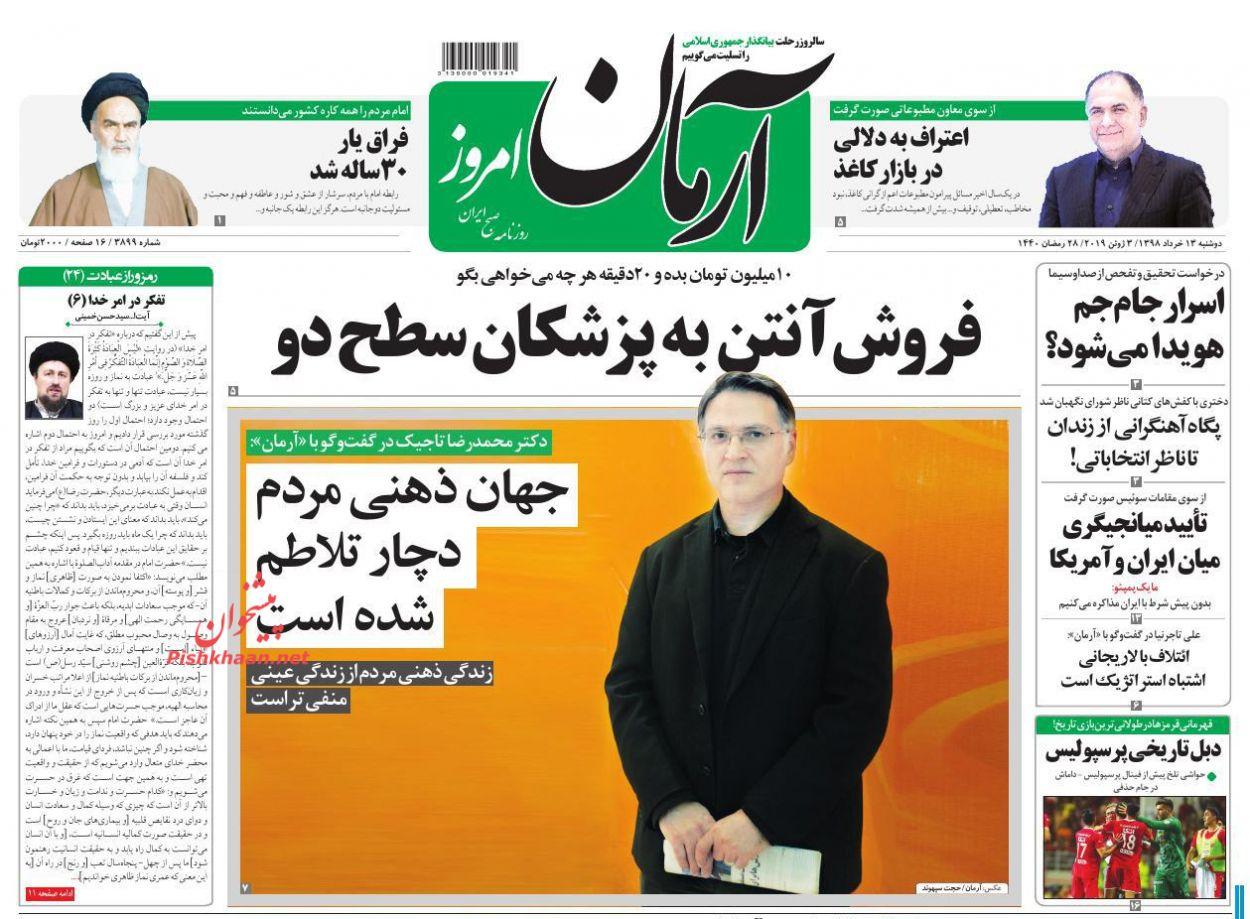 عناوین اخبار روزنامه آرمان امروز در روز دوشنبه ۱۳ خرداد :