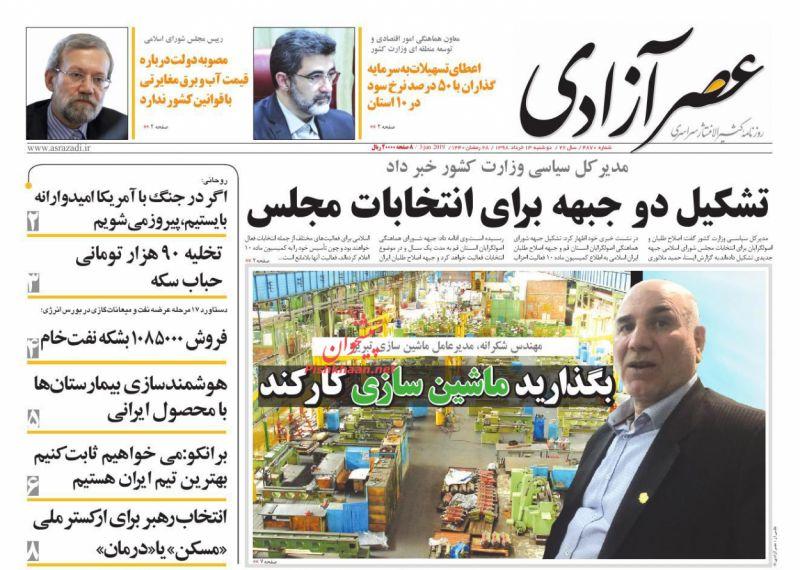 عناوین اخبار روزنامه عصرآزادی در روز دوشنبه ۱۳ خرداد :