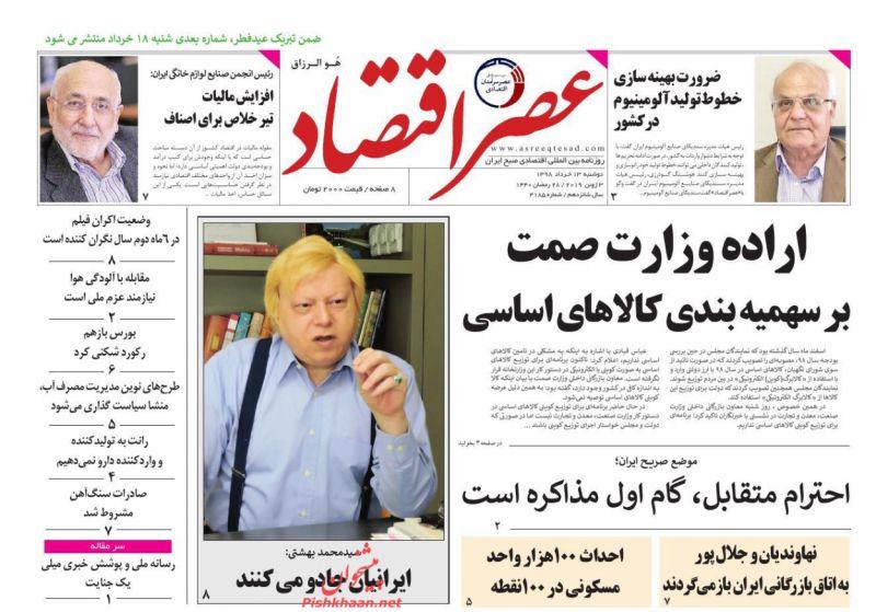 عناوین اخبار روزنامه عصر اقتصاد در روز دوشنبه ۱۳ خرداد :