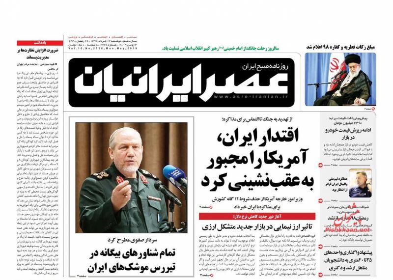 عناوین اخبار روزنامه عصر ایرانیان در روز دوشنبه ۱۳ خرداد :