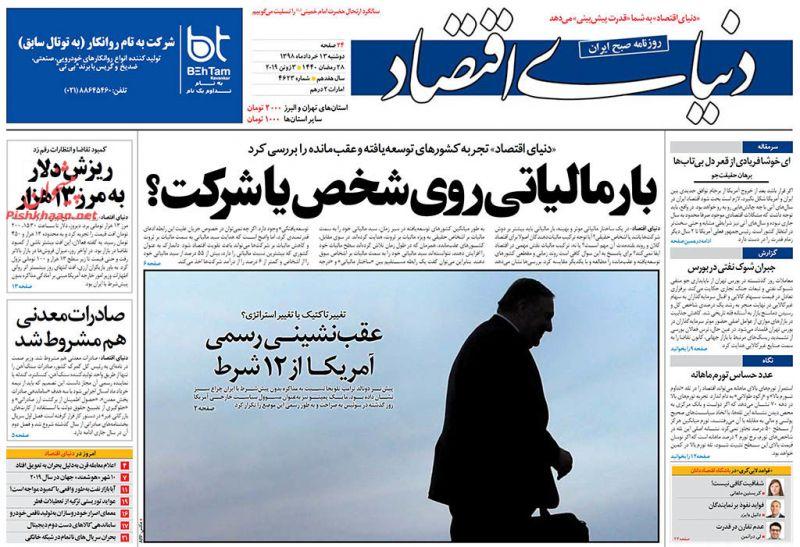 عناوین اخبار روزنامه دنیای اقتصاد در روز دوشنبه ۱۳ خرداد