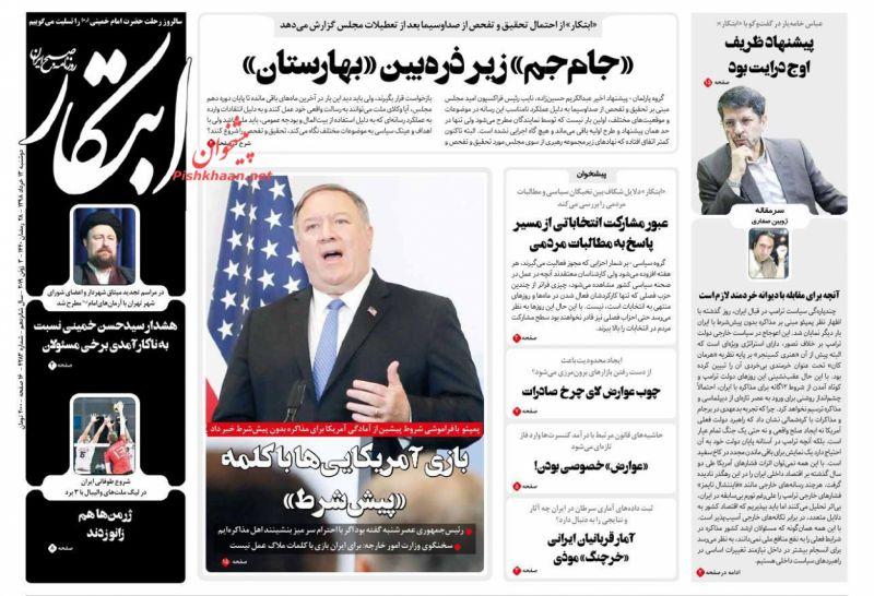 عناوین اخبار روزنامه ابتکار در روز دوشنبه ۱۳ خرداد