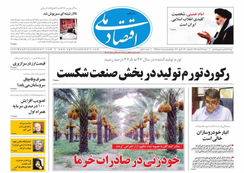 عناوین اخبار روزنامه اقتصاد ملی در روز دوشنبه ۱۳ خرداد :