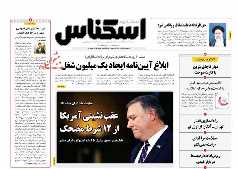 عناوین اخبار روزنامه اسکناس در روز دوشنبه ۱۳ خرداد :