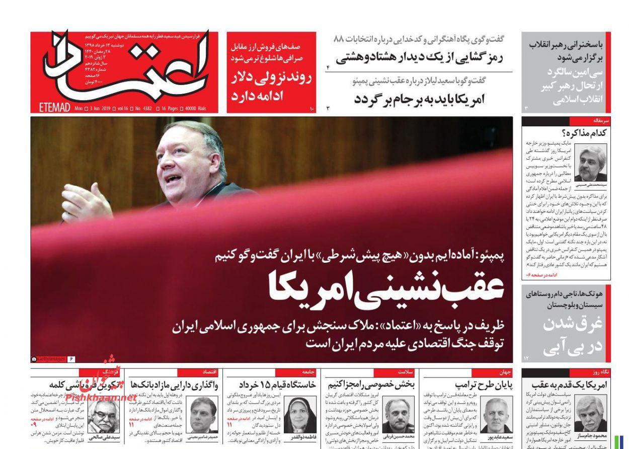 عناوین اخبار روزنامه اعتماد در روز دوشنبه ۱۳ خرداد :