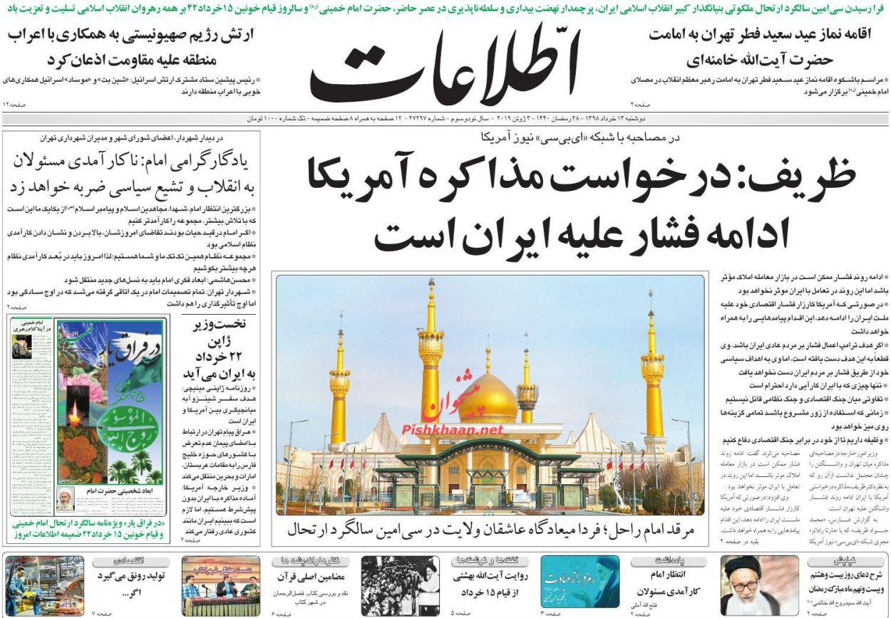 عناوین اخبار روزنامه اطلاعات در روز دوشنبه ۱۳ خرداد :