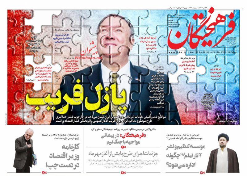 عناوین اخبار روزنامه فرهیختگان در روز دوشنبه ۱۳ خرداد :