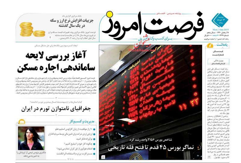 عناوین اخبار روزنامه فرصت امروز در روز دوشنبه ۱۳ خرداد :