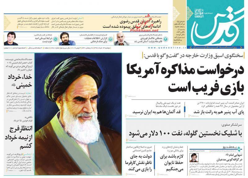 عناوین اخبار روزنامه قدس در روز دوشنبه ۱۳ خرداد :