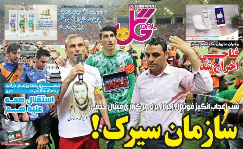 عناوین اخبار روزنامه گل در روز دوشنبه ۱۳ خرداد :