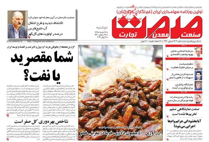 عناوین اخبار روزنامه گسترش صمت در روز دوشنبه ۱۳ خرداد :